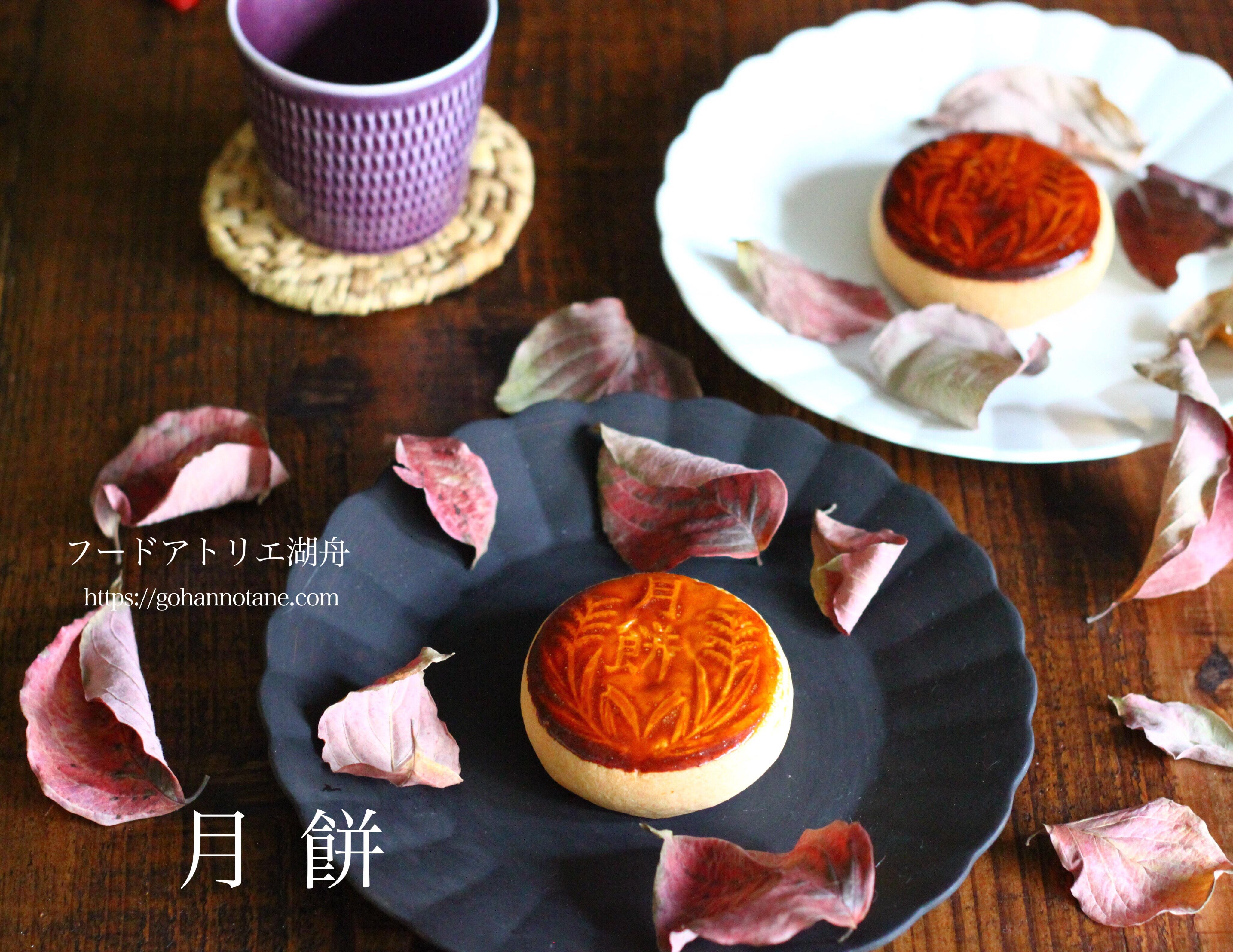 月餅と和菓子と皮白竹コースター