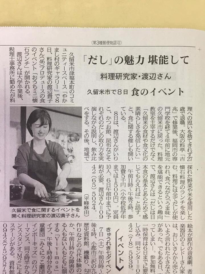 西日本新聞に掲載いただきました